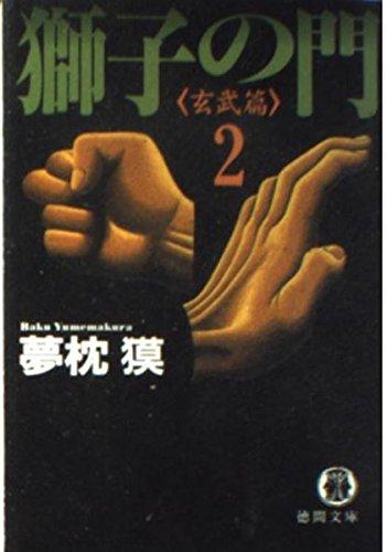 獅子の門〈2〉玄武篇 (徳間文庫)