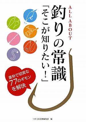 """Download Solve the question of 77 compelling rustic - """"there want to know!"""" Common sense of ALL ABOUT fishing (2010) ISBN: 4885361850 [Japanese Import] ebook"""