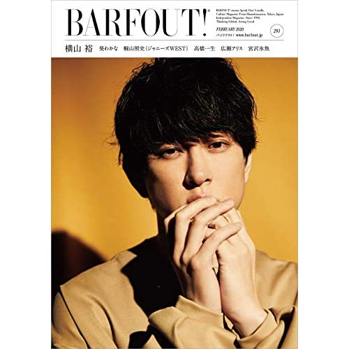 BARFOUT!2020年2月号 表紙画像