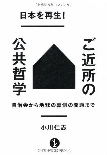 日本を再生!ご近所の公共哲学 ―自治会から地球の裏側の問題まで (生きる技術!叢書)