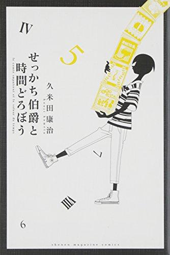 せっかち伯爵と時間どろぼう(5) (講談社コミックス)