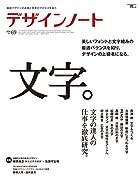 デザインノート No.69: 最新デザインの表現と思考のプロセスを追う