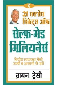 The 21 Success Secrets of Self-Made Millionaires (Hindi Edition) (21 Success Secrets Of Self Made Millionaires)
