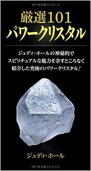 Book's Cover of 厳選101 パワークリスタル (GAIA BOOKS) (日本語) 単行本 – 2012/10/2