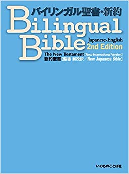 Book Japanese-English Bilingual Bible New Testament 2nd Edition NJB-NIV (Japanese Edition)