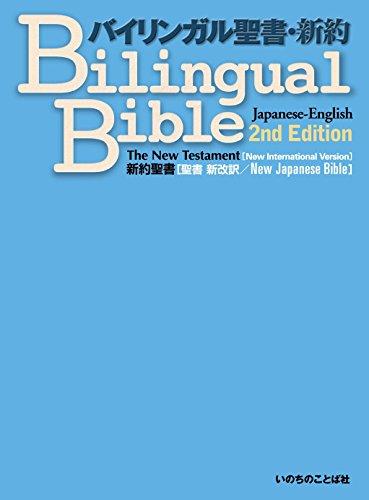 Japanese-English Bilingual Bible New Testament 2nd Edition NJB-NIV (Japanese Edition)