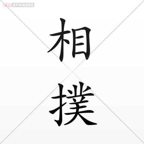 (Sticker Hieroglyph Sumo Red (8 X 3.7 Inch) A2542 Size: 5 X 2.3 Inches Black)
