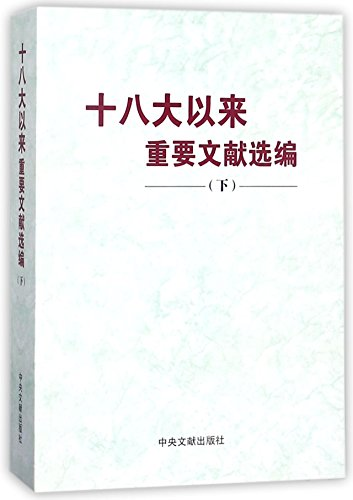 Important Document Anthology since the 18th CPC National Congress (Vol.3) (Chinese Edition)