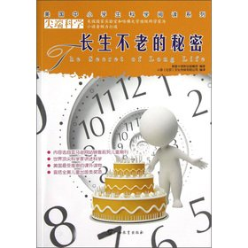 Read Online The secret of immortality(Chinese Edition) pdf epub