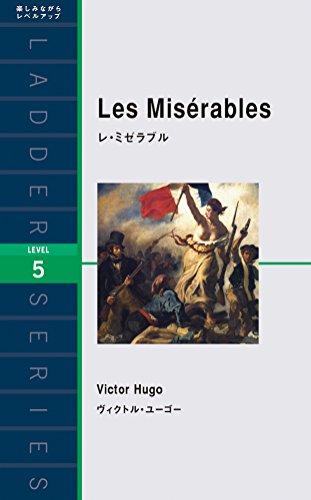 レ・ミゼラブル Les Miserables (ラダーシリーズ Level 5)