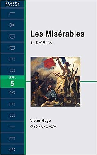 レ・ミゼラブル Les Miserables (ラダーシリーズ Level 5)の書影