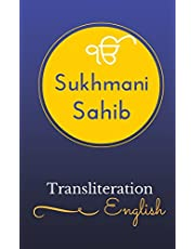 Sukhmani Sahib - English TRANSLITERATION