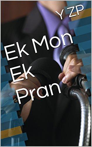EK (Spanish Edition)