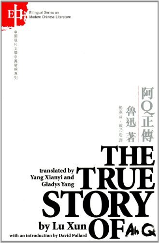 The True Story of Ah Q (Bilingual Series on Modern Chinese Literature) by Xun Lu (2003-01-21)