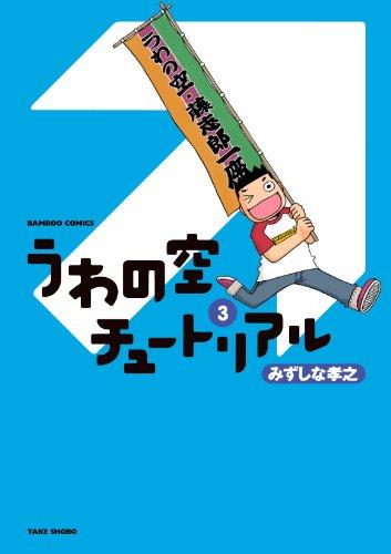 うわの空チュートリアル 3 (バンブーコミックス)