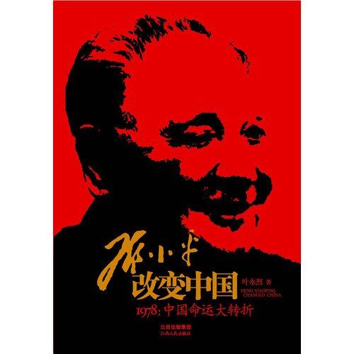 Read Online Deng Xiaoping Changed China (Chinese Edition) pdf