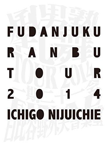 風男塾 / 風男塾 乱舞 TOUR 2014 〜一期二十一会〜 FINAL 日比谷野外音楽堂 [初回版]