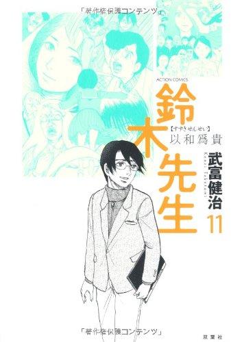 鈴木先生(11) (アクションコミックス)
