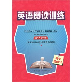 English reading training: high school (Elective 10) (with PEP)(Chinese Edition)