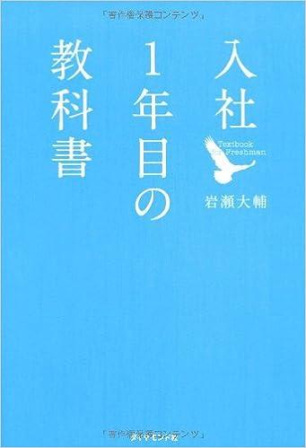 入社1年目の教科書   岩瀬 大輔 ...