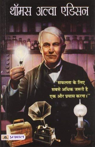 Thomas Alva Edison (hindi)