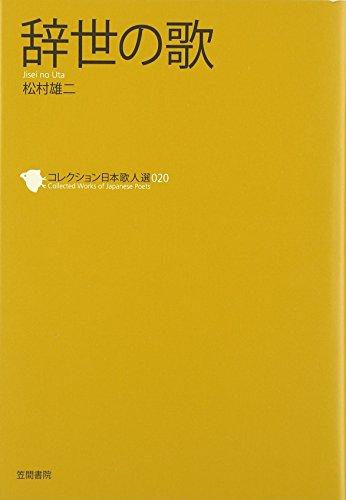 辞世の歌 (コレクション日本歌人選)