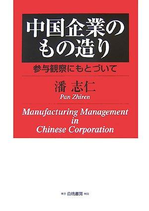 Download Chūgoku kigyō no monozukuri = Manufacturing management in Chinese corporation : San'yo kansatsu ni motozuite PDF