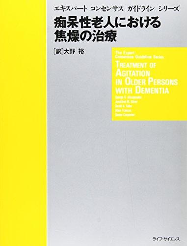 痴呆症老人における焦燥の治療 (エキスパートコンセンサスガイドラインシリーズ)