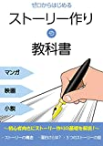 Textbook of the making of story that a beginner is easy to understand (Japanese Edition)