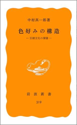 色好みの構造――王朝文化の深層 (岩波新書)