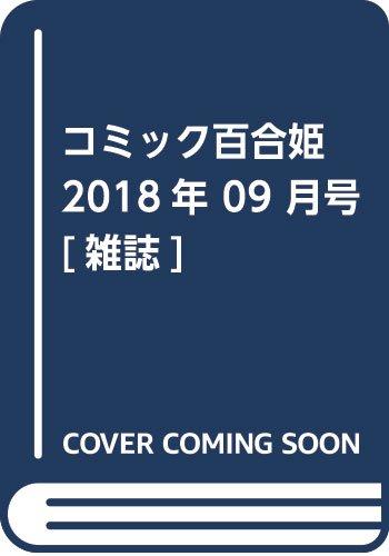 コミック百合姫 2018年 09 月号 [雑誌]