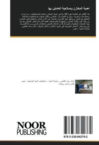 اهمية المخازن وصلاحية العاملين بها (Arabic Edition) PDF