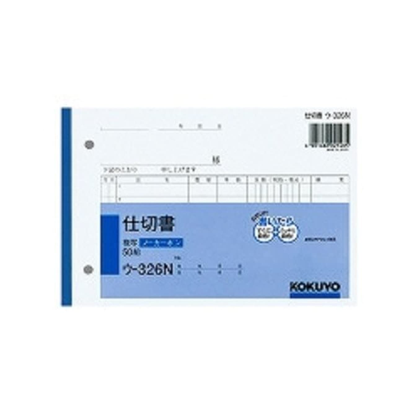 ピラミッド扱いやすい航空便コクヨ 連続伝票用紙 白紙 10X11 2000枚 EC-M5101