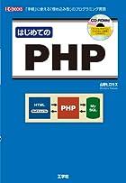 はじめてのPHP―「手軽」に使える「埋め込み型」のプログラミング言語 (I・O BOOKS)