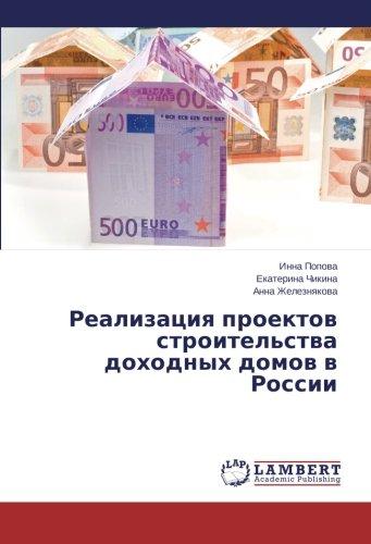 Read Online Realizatsiya proektov stroitel'stva dokhodnykh domov v Rossii (Russian Edition) pdf epub