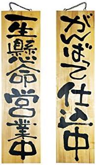 Getting Ready//Closed Noboriya Kobo Japanese Style Wooden Restaurant Sign 一生懸命営業中 Open // がんばって仕込中 Extra Large Size YSI0301