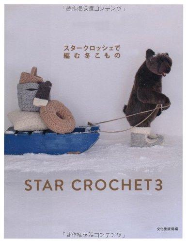 スタークロッシェで編む冬こもの
