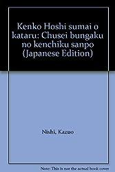 Kenkō Hōshi sumai o kataru: Chūsei bungaku no kenchiku sanpo (Japanese Edition)