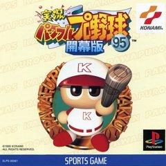 Amazon | 実況パワフルプロ野球9...