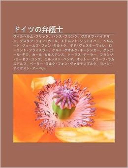Amazon.co.jp: Doitsuno Bian H...