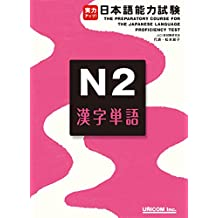jitsuryoku appu nihongo nouryoku shiken N2 kanji tango: The Preparatory Course for the Japanese Language Proficiency Test N2 Chinese Character (Japanese Edition)