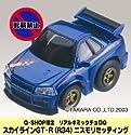 リアルギミックチョロQ RG-Q10 スカイライン GT-R NISMO Sports Resetting(ブルー) Qショップオリジナルの商品画像