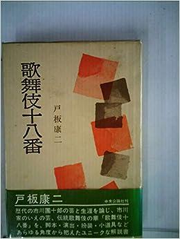歌舞伎十八番 (1969年) | 戸板 ...