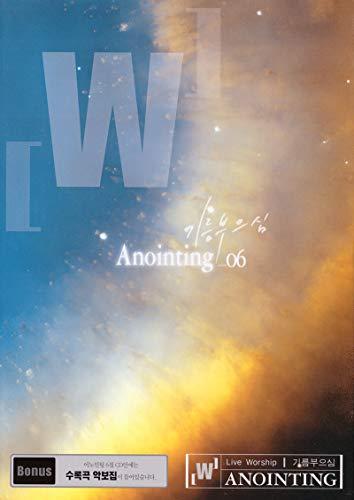 영광의 왕께 다 경배하며 O Worship the King All Glorious Above (O Worship The King All Glorious Above)