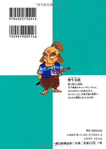 Failure Ninja Rantaro (24) (Asahi Comics) [Comic]: Amazon.es ...