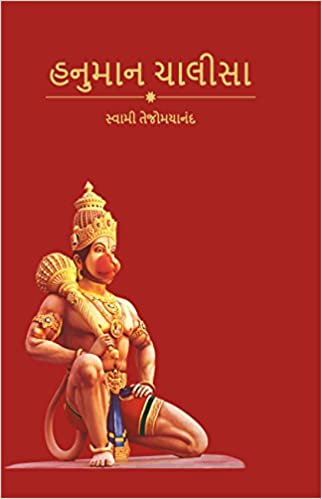Buy Hanuman Chalisa Book Online at Low Prices in India | Hanuman