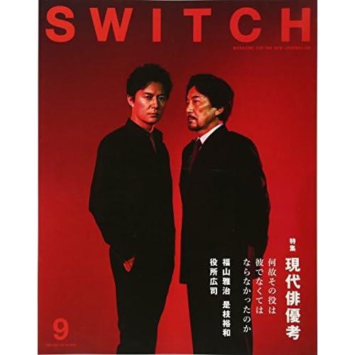 SWITCH Vol.35 No.9 表紙画像