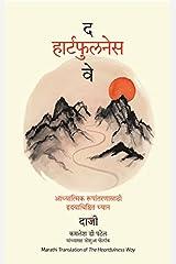 The Heartfulness Way (Marathi) (Marathi Edition) Kindle Edition