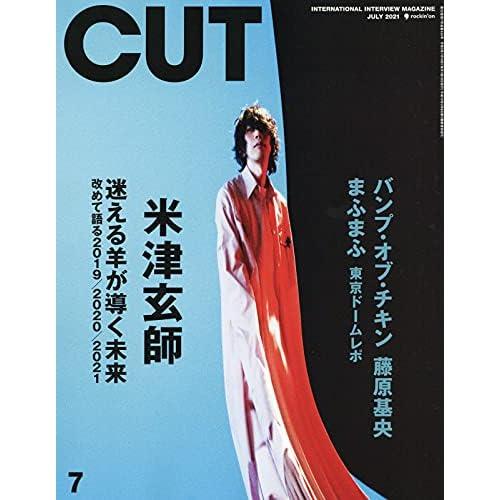 CUT 2021年 7月号 表紙画像