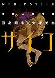 多重人格探偵サイコ(3) (角川コミックス・エース)